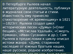 В Петербурге Рылеев начал литературную деятельность, публикуя в журналах свои