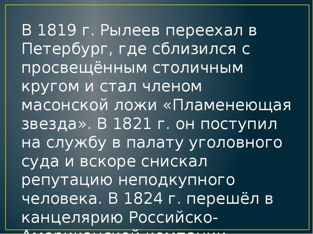 В 1819 г. Рылеев переехал в Петербург, где сблизился с просвещённым столичным...