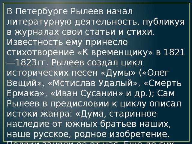 В Петербурге Рылеев начал литературную деятельность, публикуя в журналах свои...