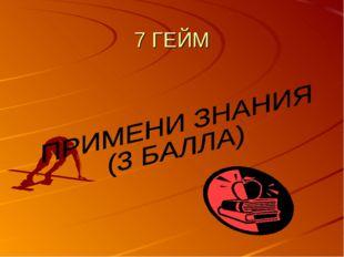 7 ГЕЙМ