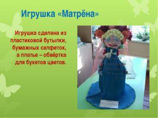 Игрушка «Матрёна» Игрушка сделана из пластиковой бутылки, бумажных салфеток,