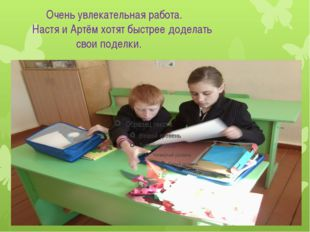 Очень увлекательная работа. Настя и Артём хотят быстрее доделать свои поделки.