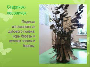 Старичок-лесовичок Поделка изготовлена из дубового полена, коры берёзы и вето