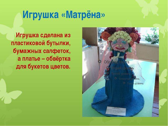 Игрушка «Матрёна» Игрушка сделана из пластиковой бутылки, бумажных салфеток,...