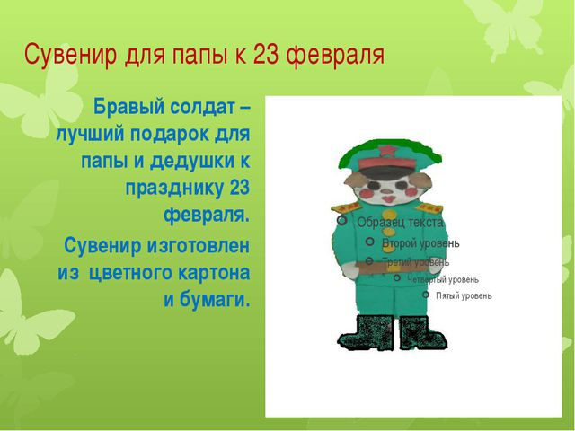Сувенир для папы к 23 февраля Бравый солдат – лучший подарок для папы и дедуш...