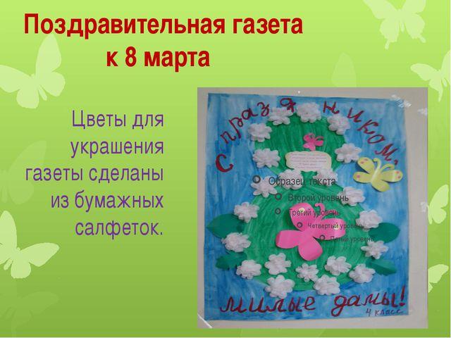 Поздравительная газета к 8 марта Цветы для украшения газеты сделаны из бумаж...