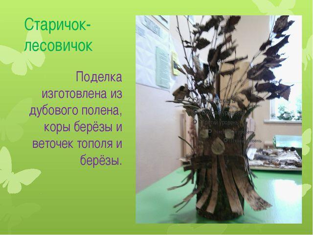 Старичок-лесовичок Поделка изготовлена из дубового полена, коры берёзы и вето...
