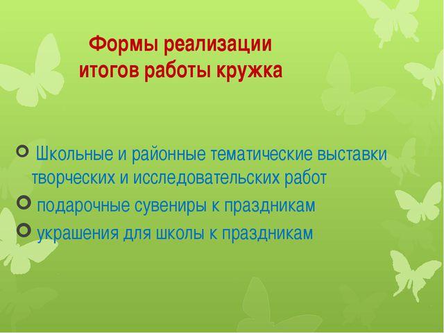 Формы реализации итогов работы кружка Школьные и районные тематические выста...