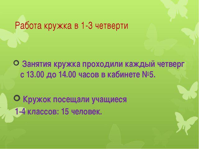 Работа кружка в 1-3 четверти Занятия кружка проходили каждый четверг с 13.00...