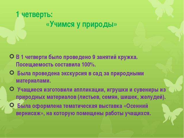 1 четверть: «Учимся у природы» В 1 четверти было проведено 9 занятий кружка....