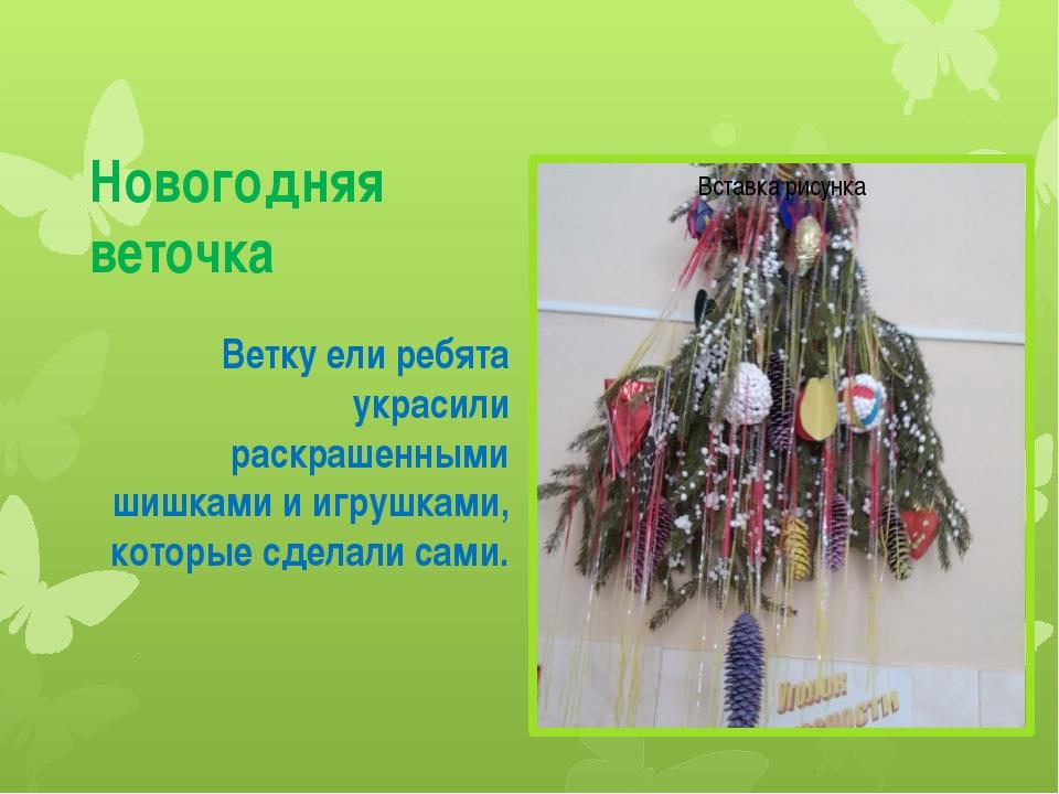 Новогодняя веточка Ветку ели ребята украсили раскрашенными шишками и игрушкам...