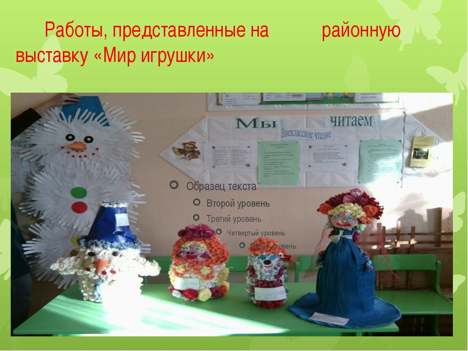 Работы, представленные на районную выставку «Мир игрушки»