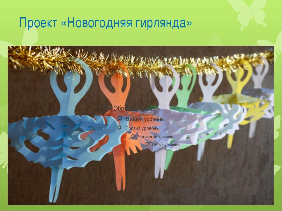 Проект «Новогодняя гирлянда»