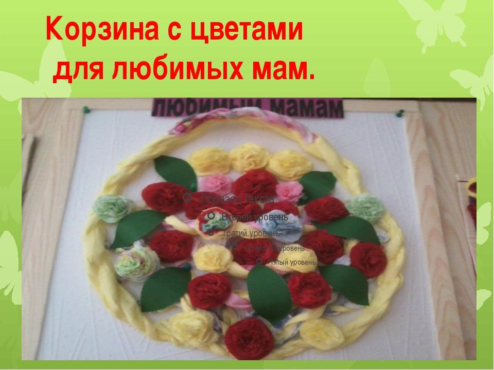 Корзина с цветами для любимых мам.