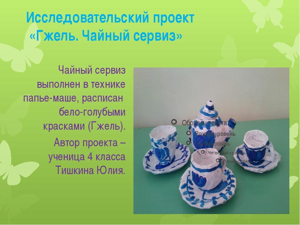 Исследовательский проект «Гжель. Чайный сервиз» Чайный сервиз выполнен в тех...