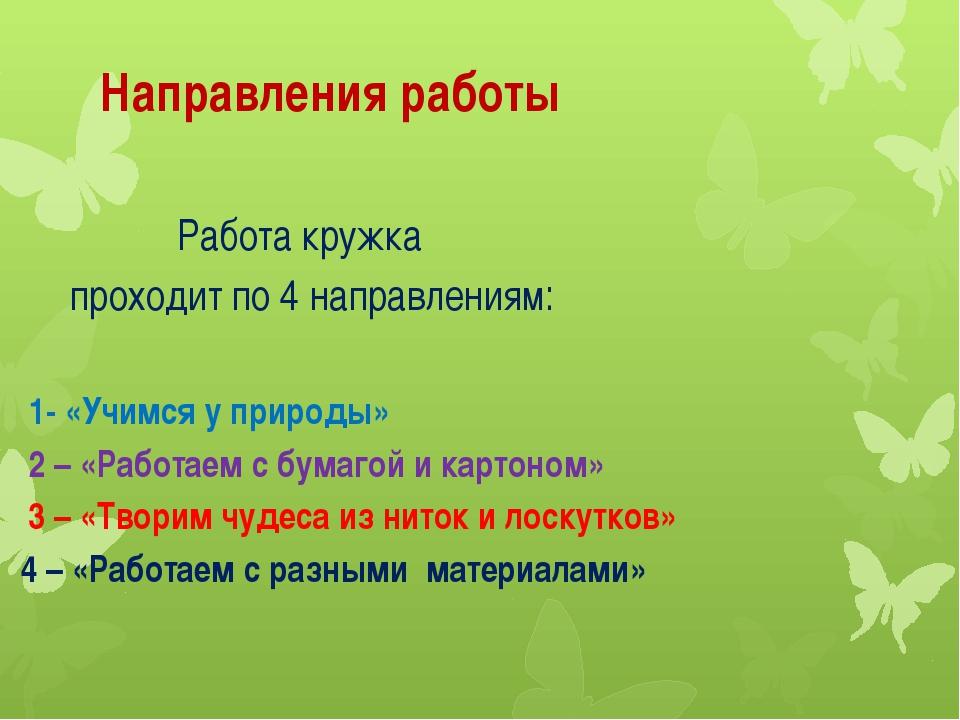 Направления работы Работа кружка проходит по 4 направлениям: 1- «Учимся у пр...