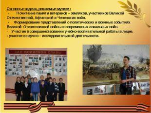 Основные задачи, решаемые музеем : - Почитание памяти ветеранов – земля