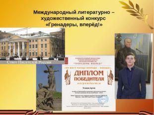Международный литературно – художественный конкурс «Гренадеры, вперёд!»
