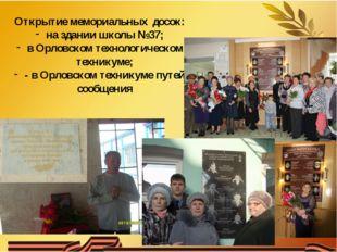Открытие мемориальных досок: на здании школы №37; в Орловском технологическом