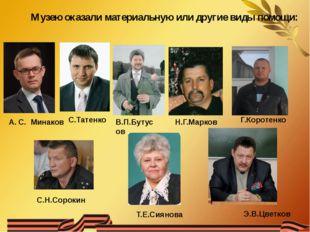 Музею оказали материальную или другие виды помощи: А. С. Минаков С.Татенко В.