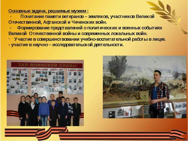 Основные задачи, решаемые музеем : - Почитание памяти ветеранов – земля...