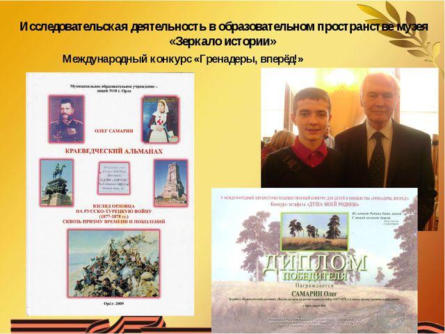 Исследовательская деятельность в образовательном пространстве музея «Зеркало...