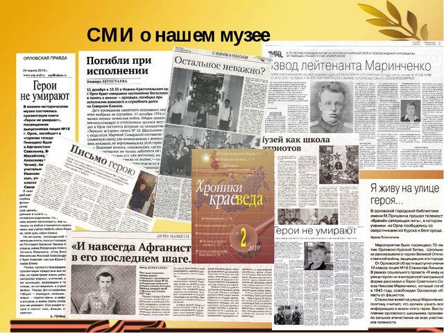 СМИ о нашем музее