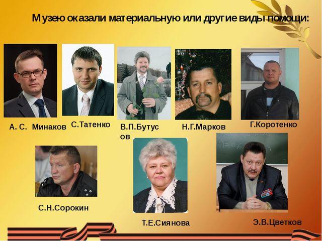 Музею оказали материальную или другие виды помощи: А. С. Минаков С.Татенко В....