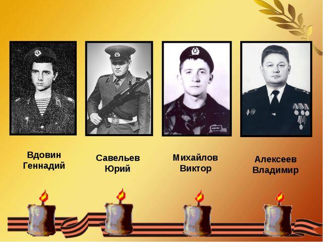 Вдовин Геннадий Савельев Юрий Михайлов Виктор Алексеев Владимир