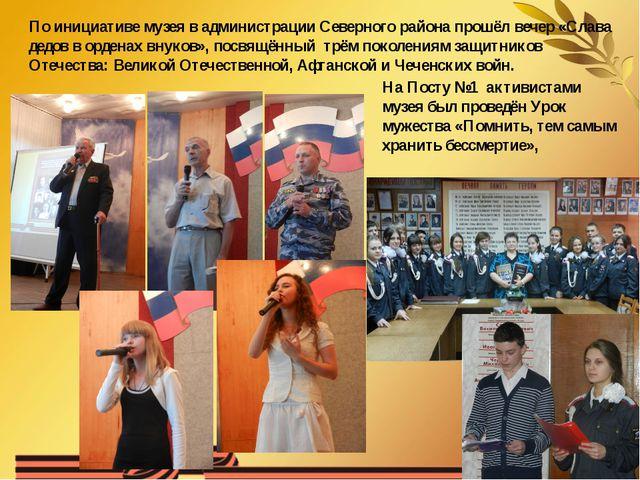По инициативе музея в администрации Северного района прошёл вечер «Слава дедо...