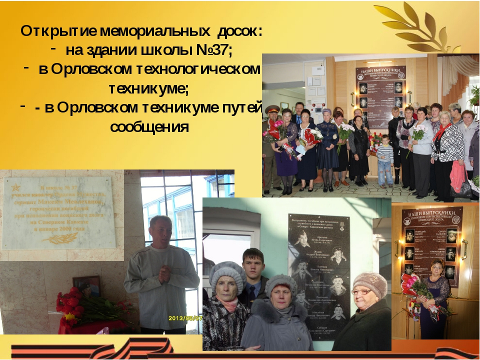 Открытие мемориальных досок: на здании школы №37; в Орловском технологическом...