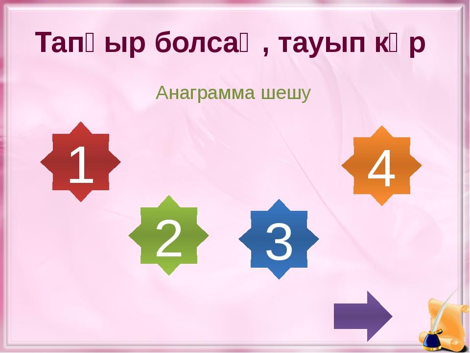 Қазақ тілі Мына сөздердің антонимін тап. Осы сөздердің кез-келгенін қатыстыры...