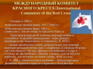 МЕЖДУНАРОДНЫЙ КОМИТЕТ КРАСНОГО КРЕСТА (International Committee of the RedCro