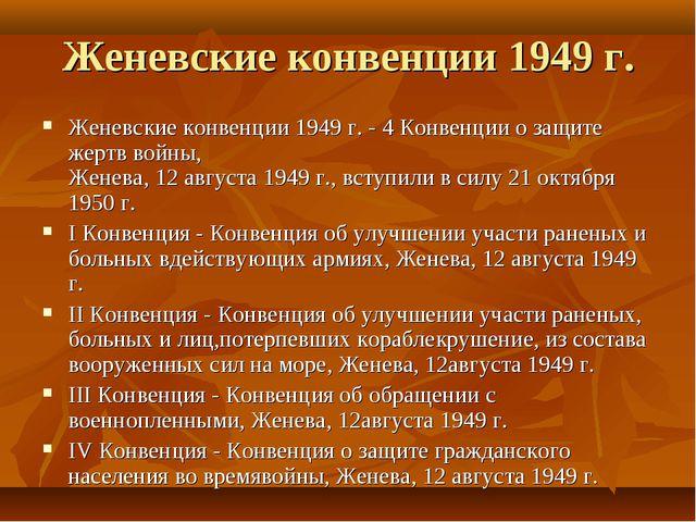 Женевские конвенции 1949 г. Женевские конвенции 1949 г. - 4 Конвенции о защит...