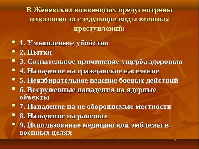В Женевских конвенциях предусмотрены наказания за следующие виды военных прес...