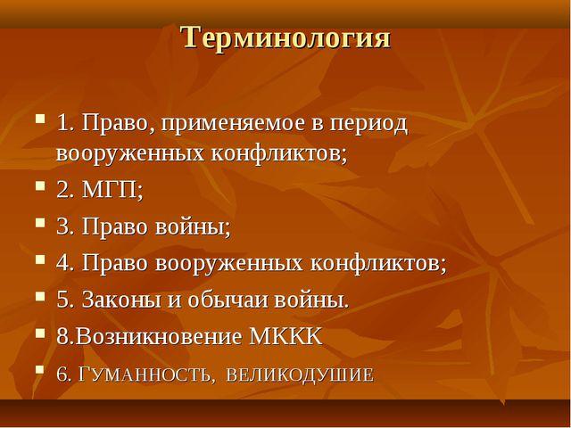 Терминология 1. Право, применяемое в период вооруженных конфликтов; 2. МГП; 3...