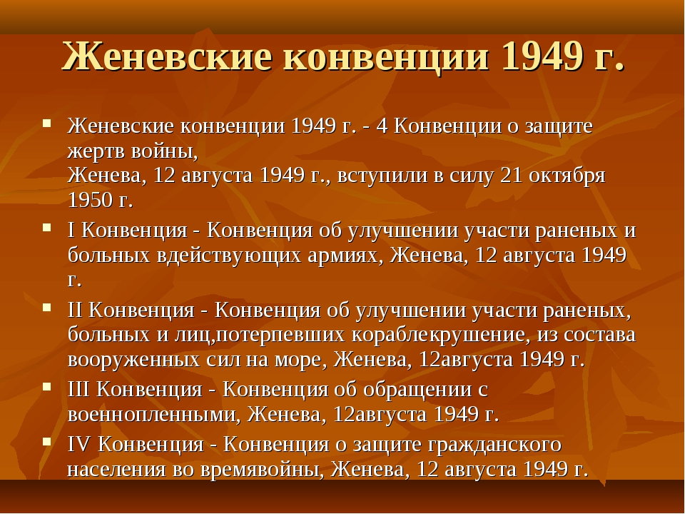 Женевская конвенция 10/22 августа 1864 г