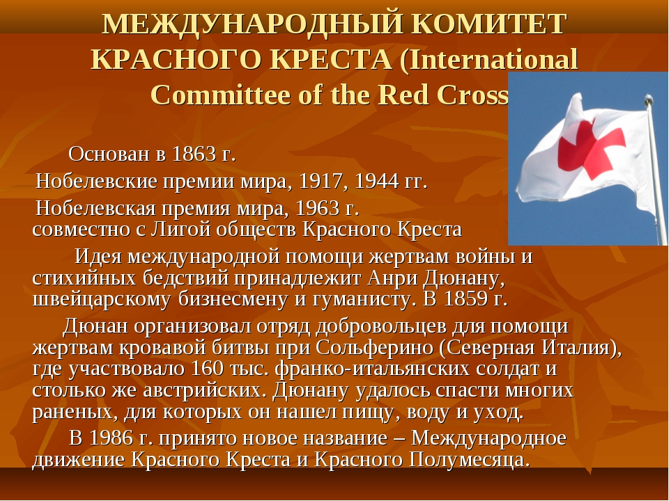 МЕЖДУНАРОДНЫЙ КОМИТЕТ КРАСНОГО КРЕСТА (International Committee of the RedCro...