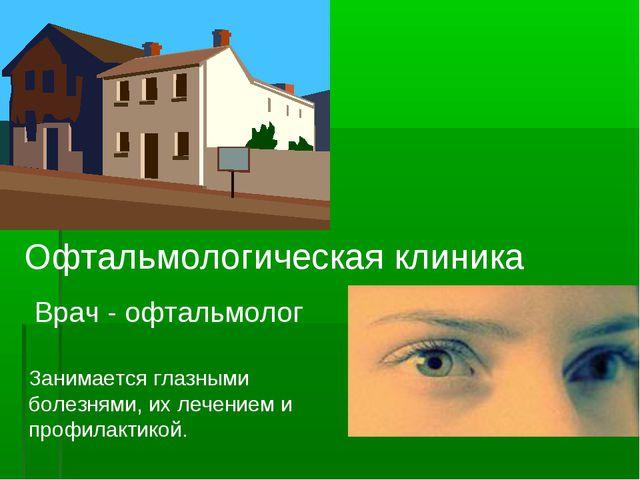 Офтальмологическая клиника Врач - офтальмолог Занимается глазными болезнями,...