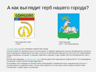 А как выглядит герб нашего города? 21 июня1985 годабыл утвержден первый гер