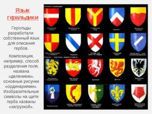 Язык геральдики Герольды разработали собственный язык для описания гербов. Ко