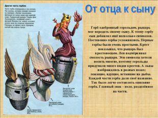 Герб одобренный герольдом, рыцарь мог передать своему сыну. К этому гербу сын