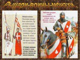 Эмблема рыцаря «герб» изображалась на плаще, щите, флажке, шлеме и попоне лош