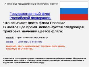 Государственный флаг Российской Федерации. Что означают цвета флага России? В