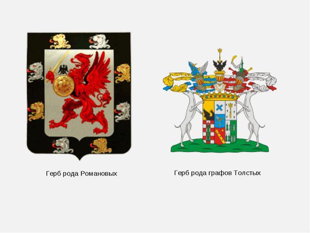Герб рода Романовых Герб рода графов Толстых