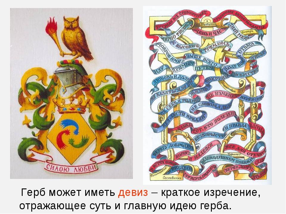 Герб может иметь девиз – краткое изречение, отражающее суть и главную идею г...