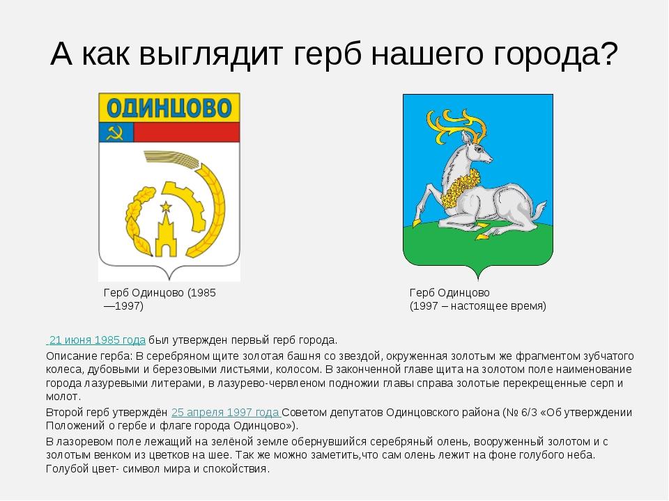 А как выглядит герб нашего города? 21 июня1985 годабыл утвержден первый гер...