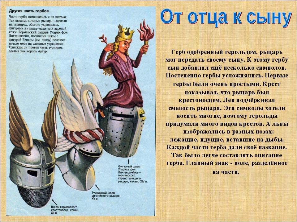 Герб одобренный герольдом, рыцарь мог передать своему сыну. К этому гербу сын...