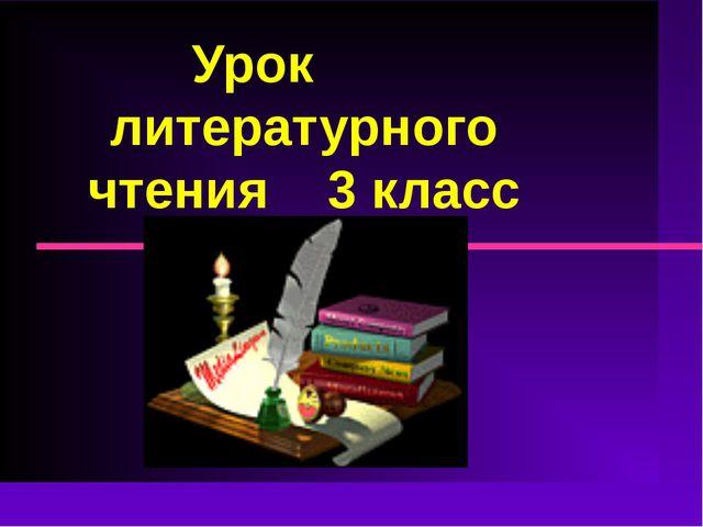 Урок литературного чтения 3 класс