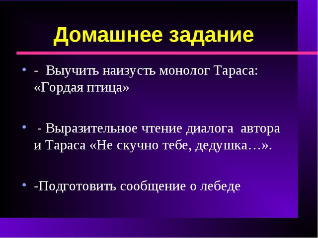Домашнее задание - Выучить наизусть монолог Тараса: «Гордая птица» - Выразит...